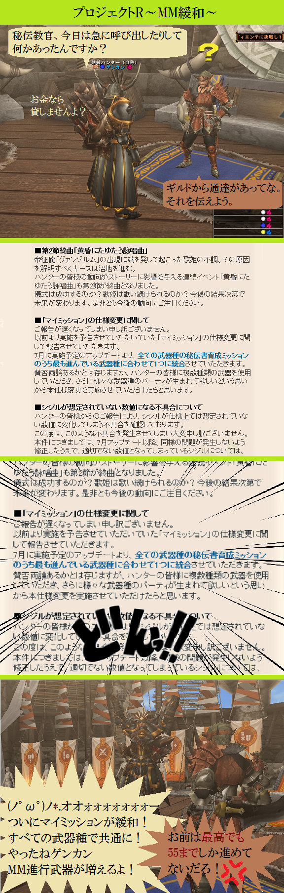 20160527 「プロジェクトR~MM緩和~」