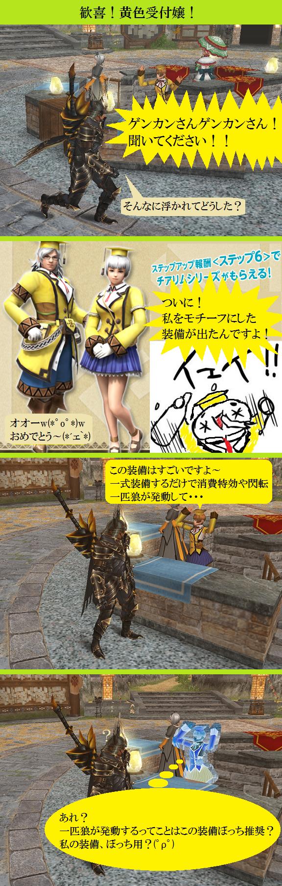 20160715 「歓喜!黄色受付嬢!」