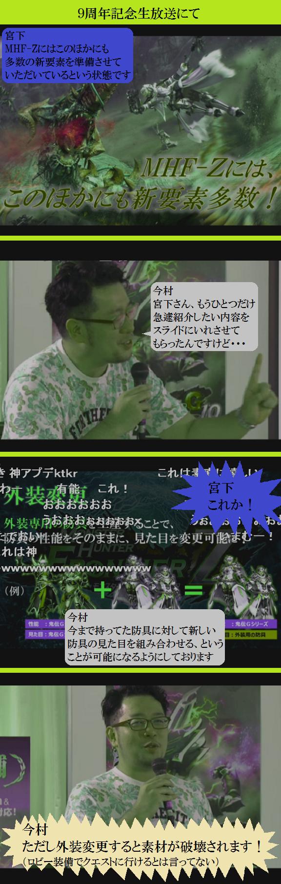 20160902 「9周年記念生放送にて」