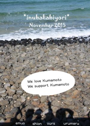 kumamoto7_s.jpg