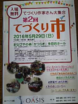 20160508232925b19.jpg