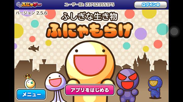 育成ゲームアプリ『ふにゃもらけ』トップ画面