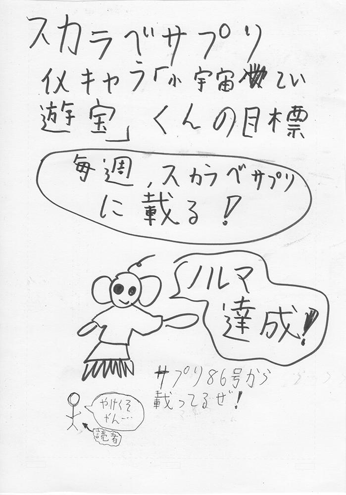 スキャン_20161012 (2)