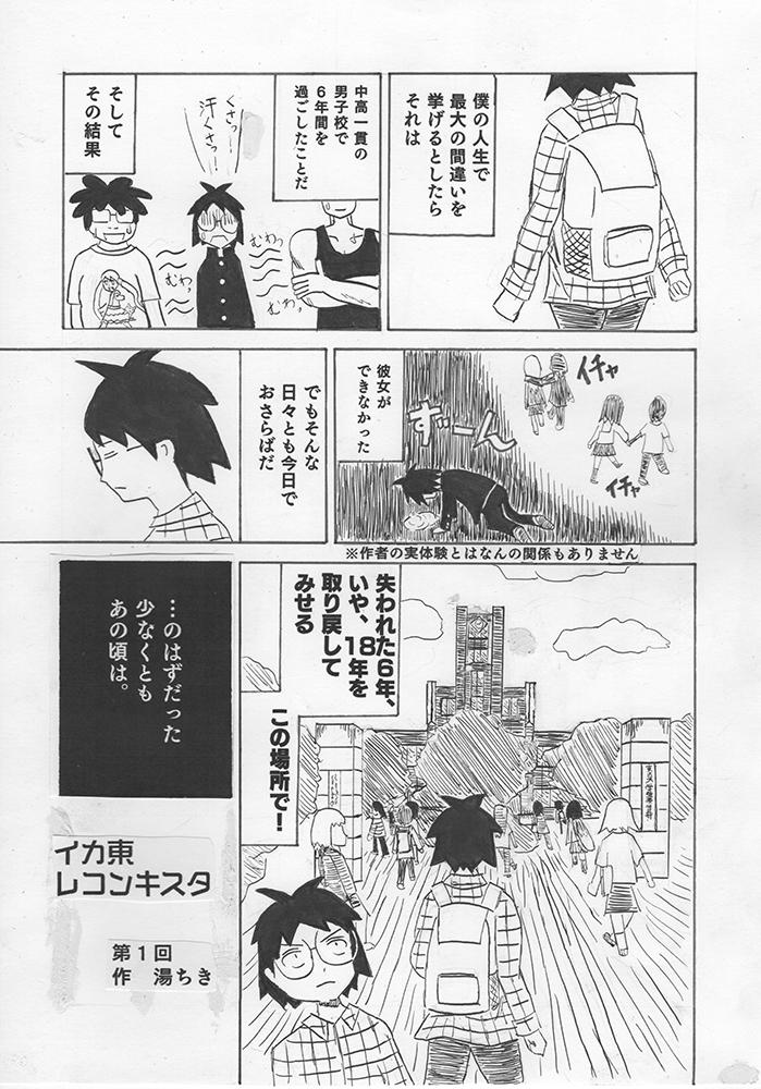 スキャン_20161012 (3)