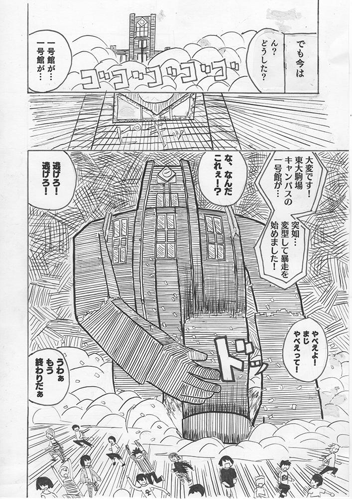 スキャン_20161012 (5)