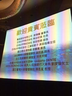 台湾イベントその1