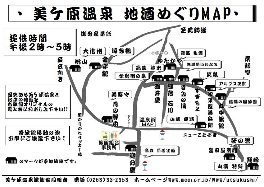 2016地酒巡りマップ