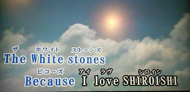 アイラブ白石