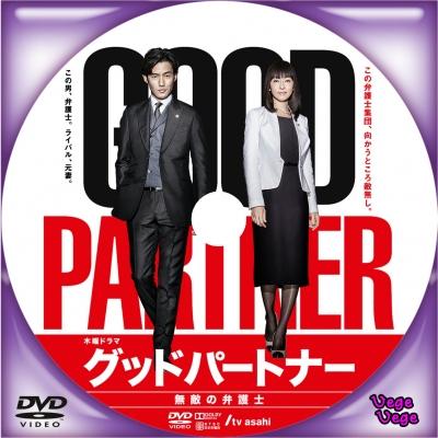 グッドパートナー~無敵の弁護士~ D