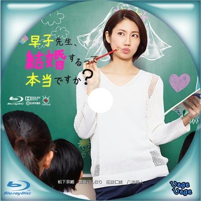 早子先生、結婚するって本当ですか? B