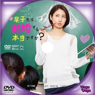 早子先生、結婚するって本当ですか? D