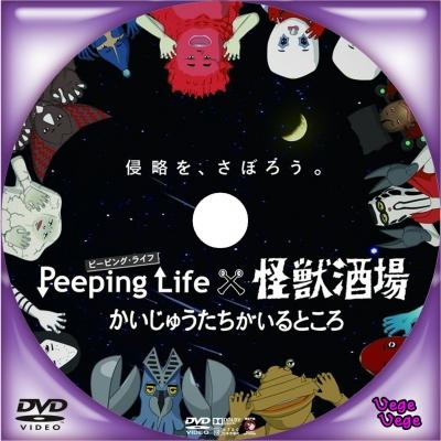 Peeping Life×怪獣酒場-かいじゅうたちのいるところ-