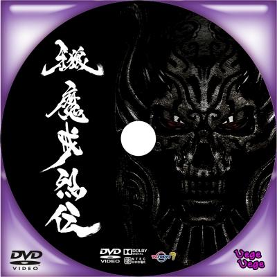 牙狼〈GARO〉-魔戒烈伝- D1