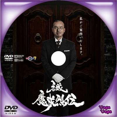 牙狼〈GARO〉-魔戒烈伝- D2
