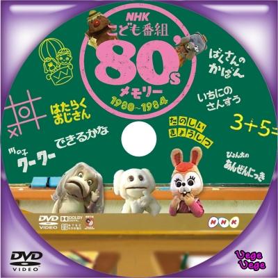 NHKこども番組80sメモリー 1980~1984
