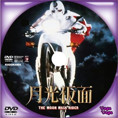 月光仮面 (1981)