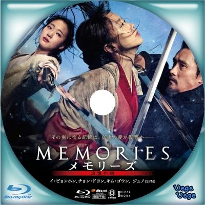 メモリーズ追憶の剣 B