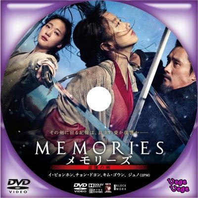 メモリーズ追憶の剣 D