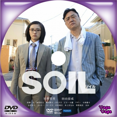 SOIL ソイル D