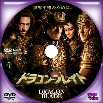 ドラゴン・ブレイド D