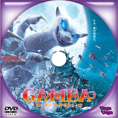 GAMBA ガンバと仲間たち 2