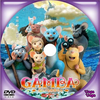 GAMBA ガンバと仲間たち 1