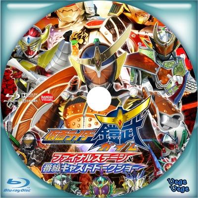 仮面ライダー鎧武 ファイナルステージ番組キャストトークショー B
