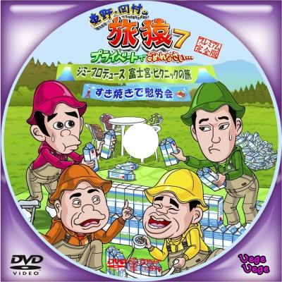 ジミープロデュース 富士宮・ピクニックの旅すき焼きで慰労会