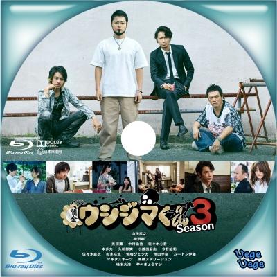 闇金ウシジマくん Season3 B