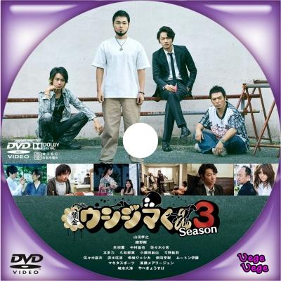 闇金ウシジマくん Season3 D