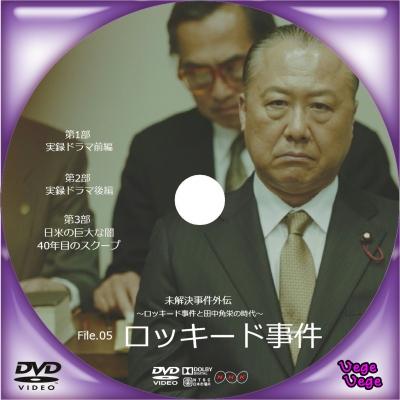 File 05ロッキード事件 D