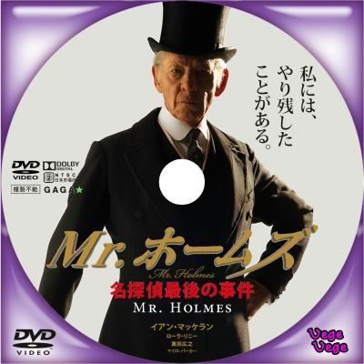 Mr ホームズ 名探偵最後の事件 D