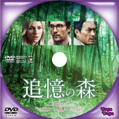 追憶の森 D