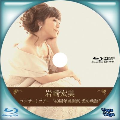 岩崎宏美 コンサートツアー 40周年感謝祭 光の軌跡B1