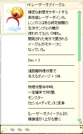 +9レーザーオブイーグル