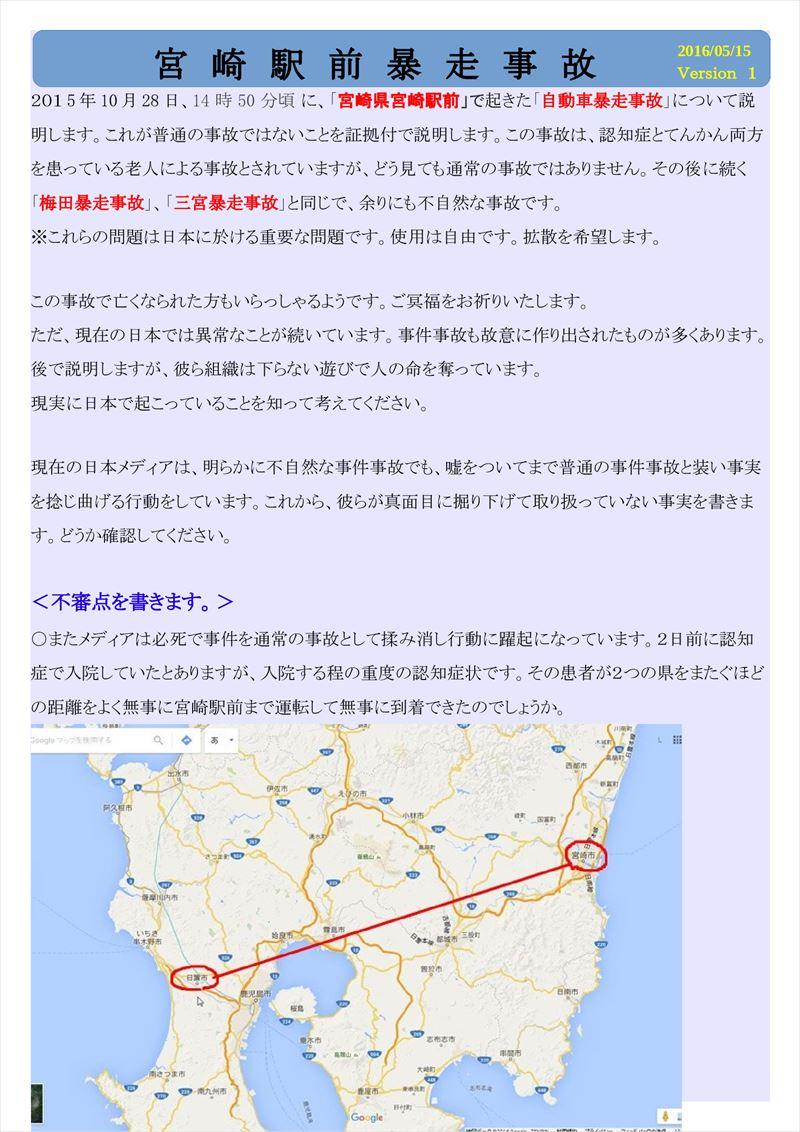 宮崎県自動車暴走事故PDF画像001