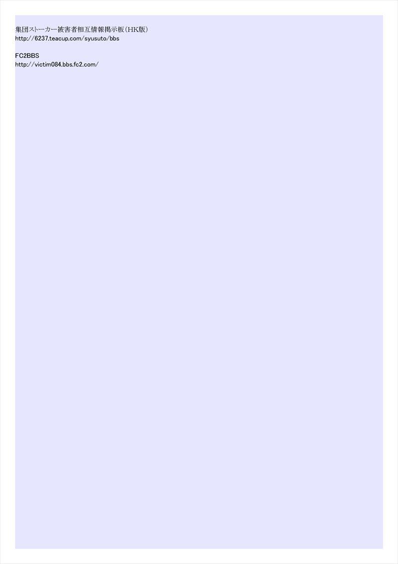 宮崎県自動車暴走事故PDF画像005