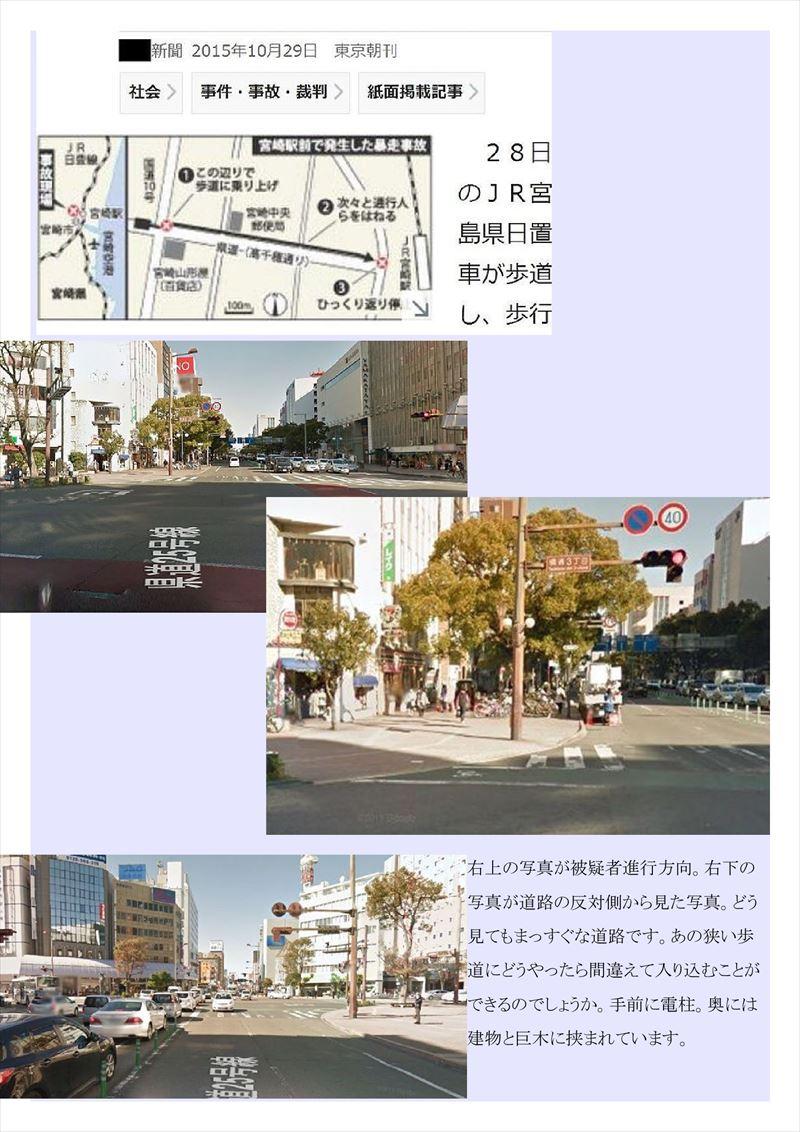 宮崎県自動車暴走事故PDF画像003