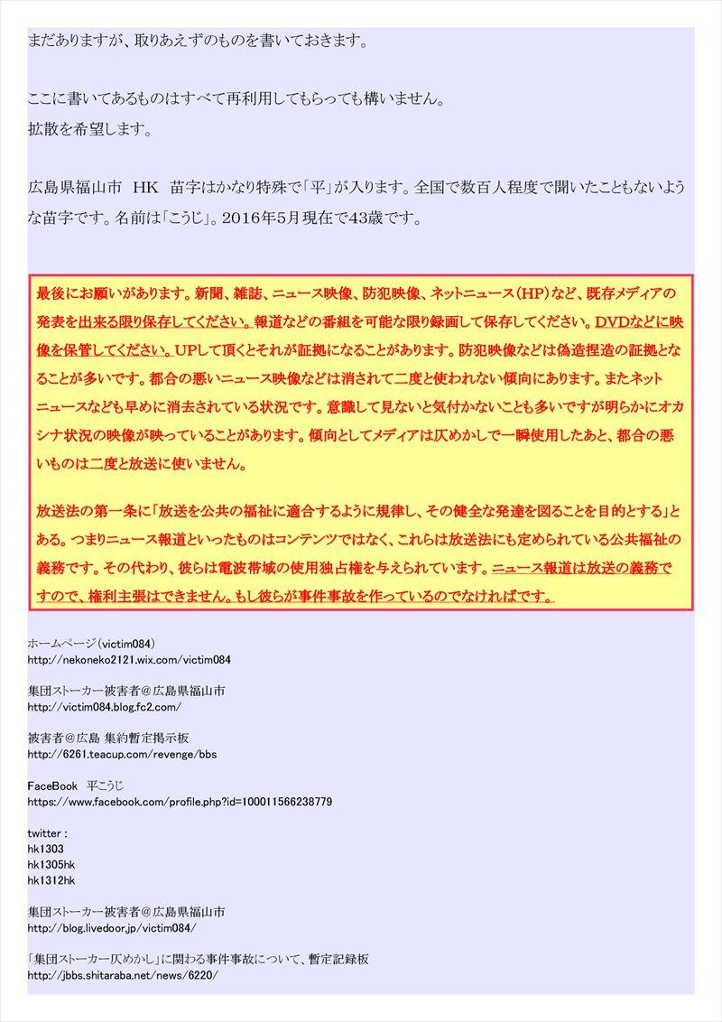 宮崎県自動車暴走事故PDF画像004