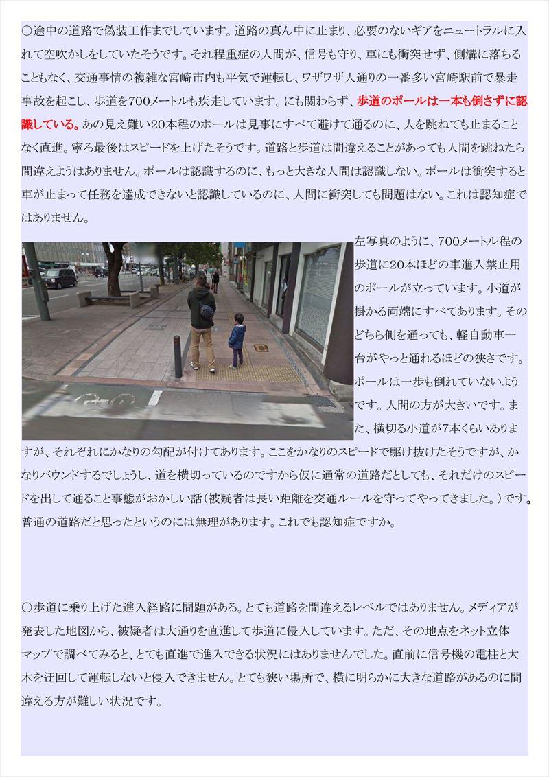 宮崎県自動車暴走事故PDF画像002