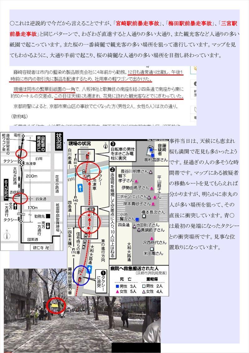 京都てんかん事故PDF画像004