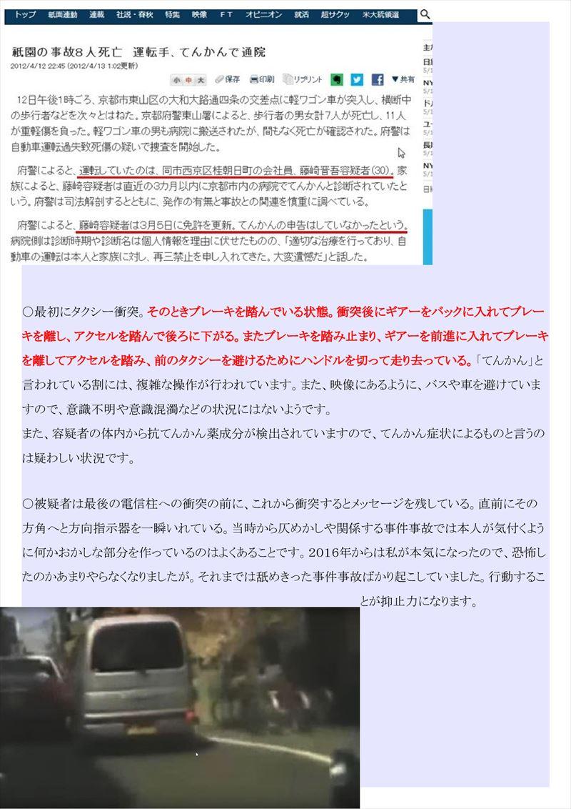 京都てんかん事故PDF画像002