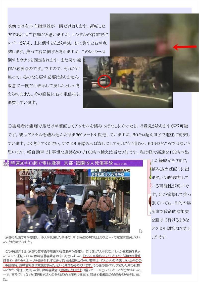 京都てんかん事故PDF画像003