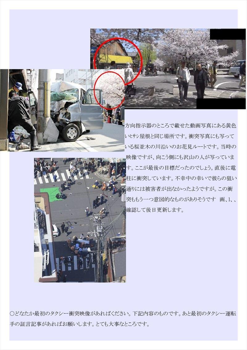 京都てんかん事故PDF画像005