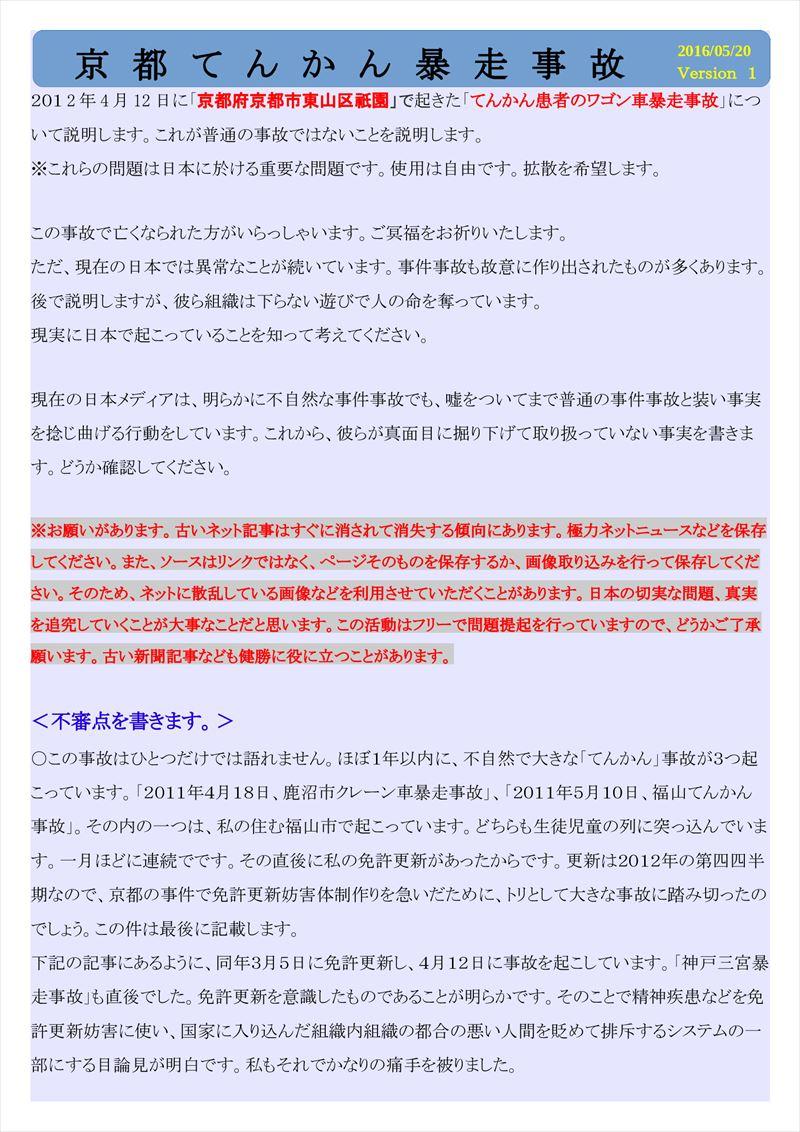 大阪梅田駅前暴走事故v1.5F画像001