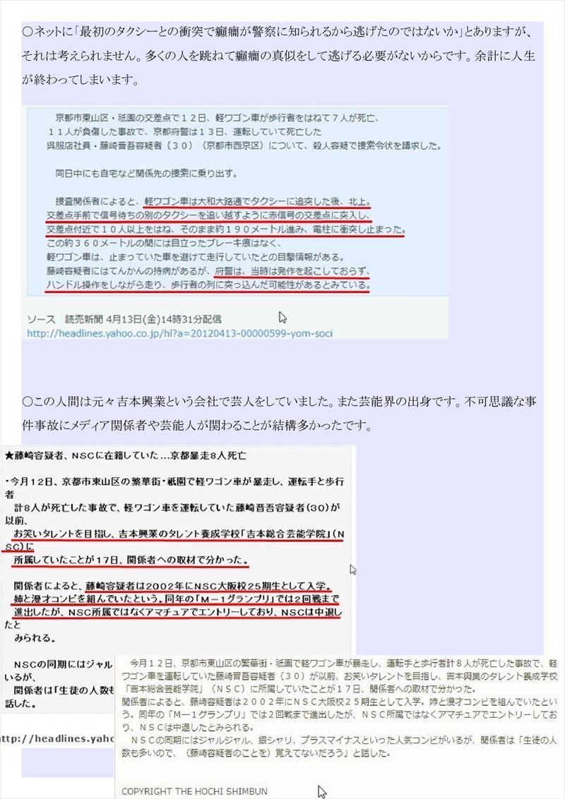 京都てんかん事故PDF画像007
