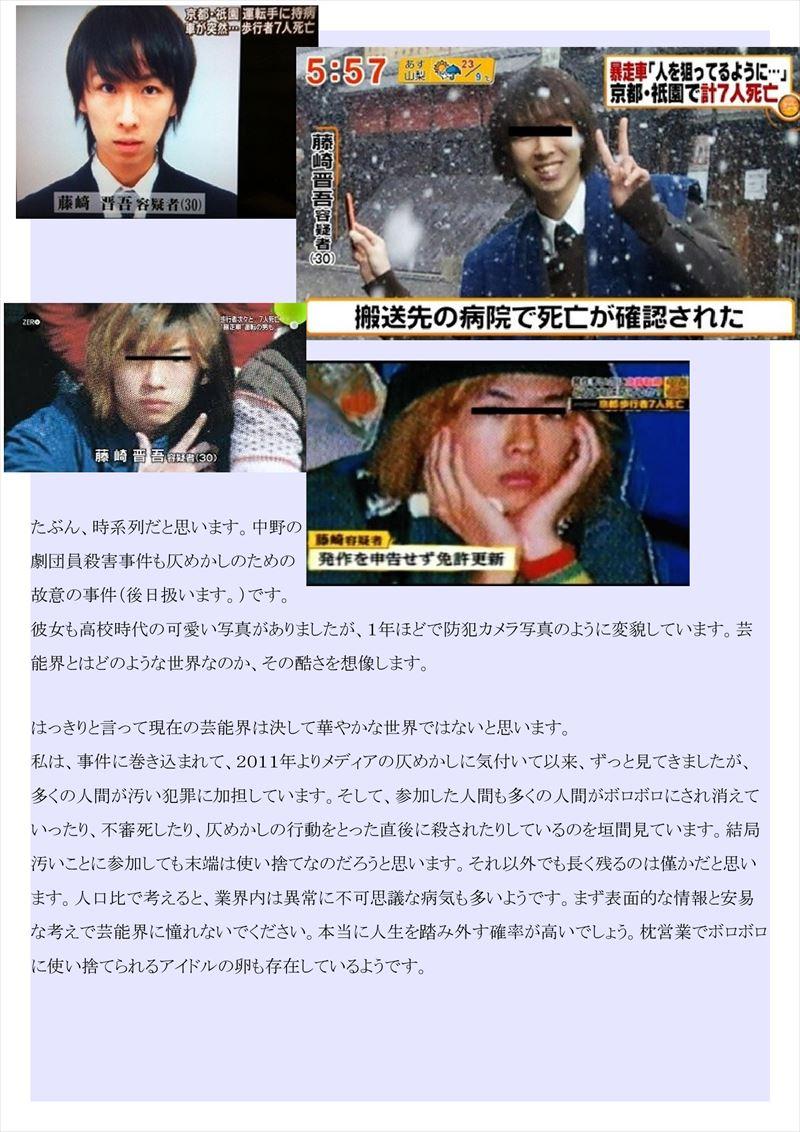 京都てんかん事故PDF画像008