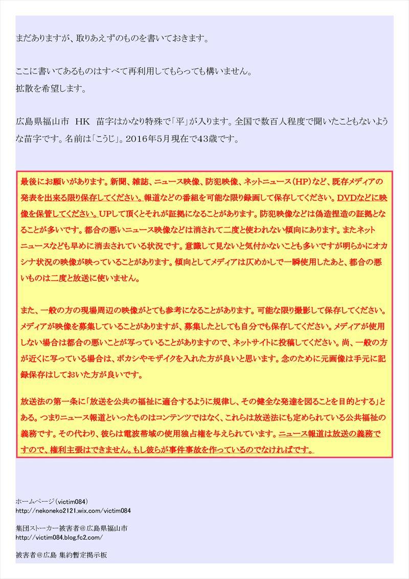 京都てんかん事故PDF画像010