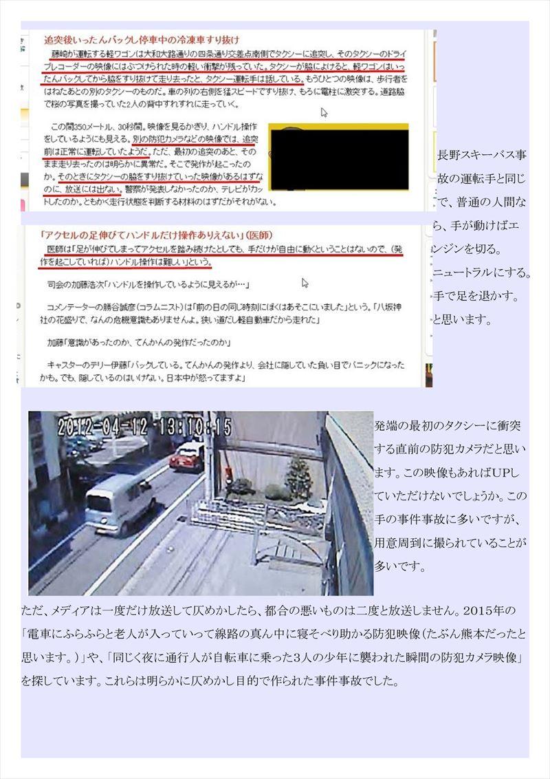 京都てんかん事故PDF画像006
