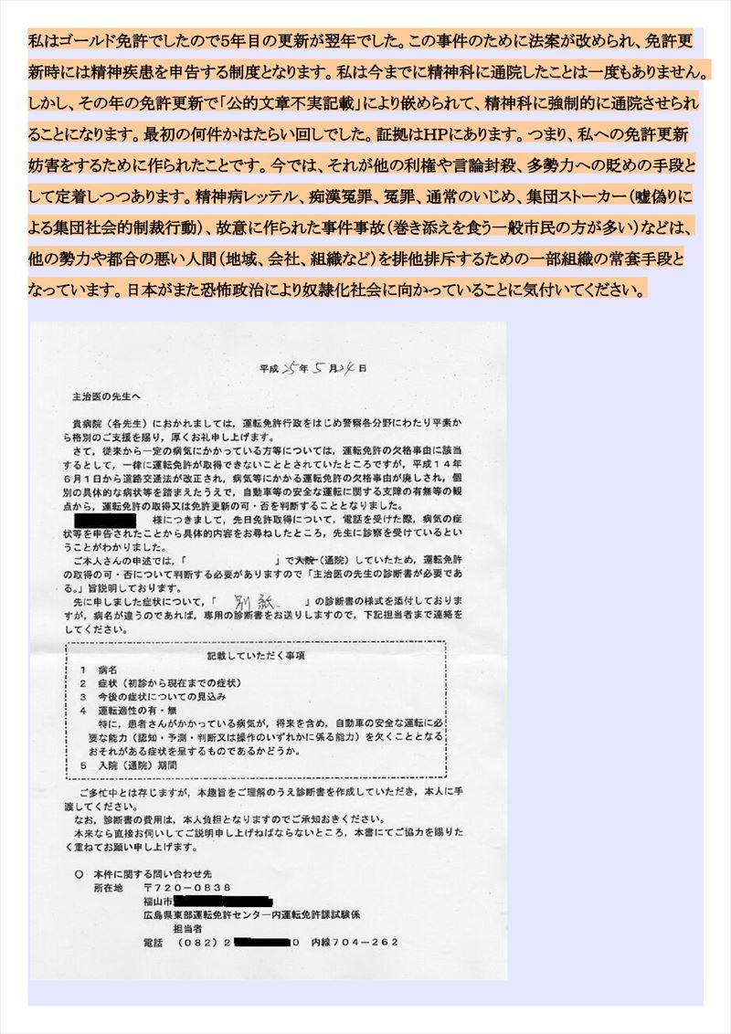 京都てんかん事故PDF画像009